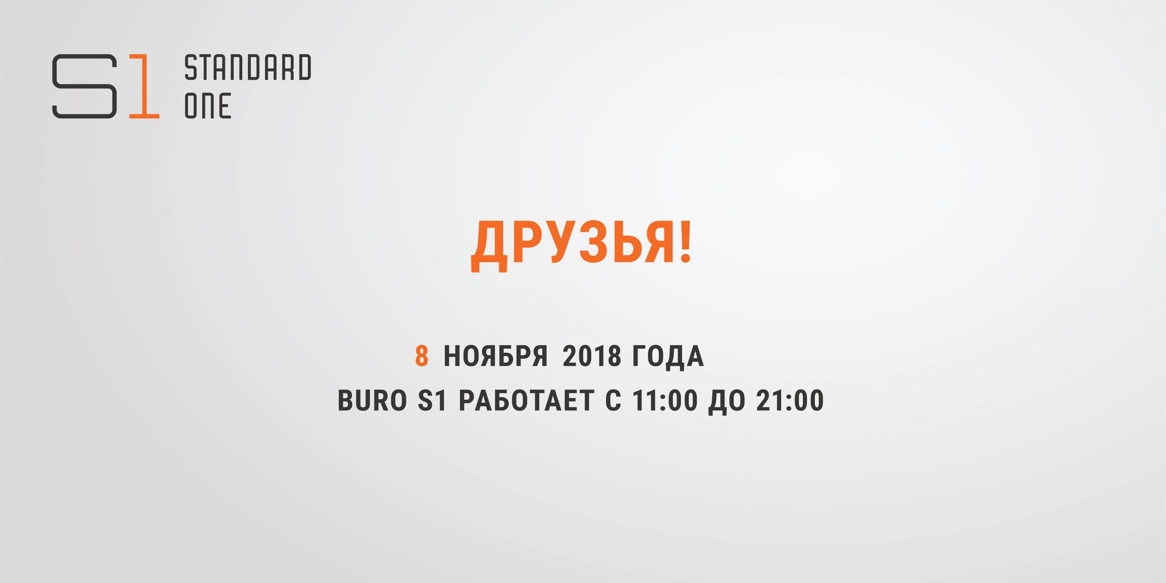 График работы бюро 8.11