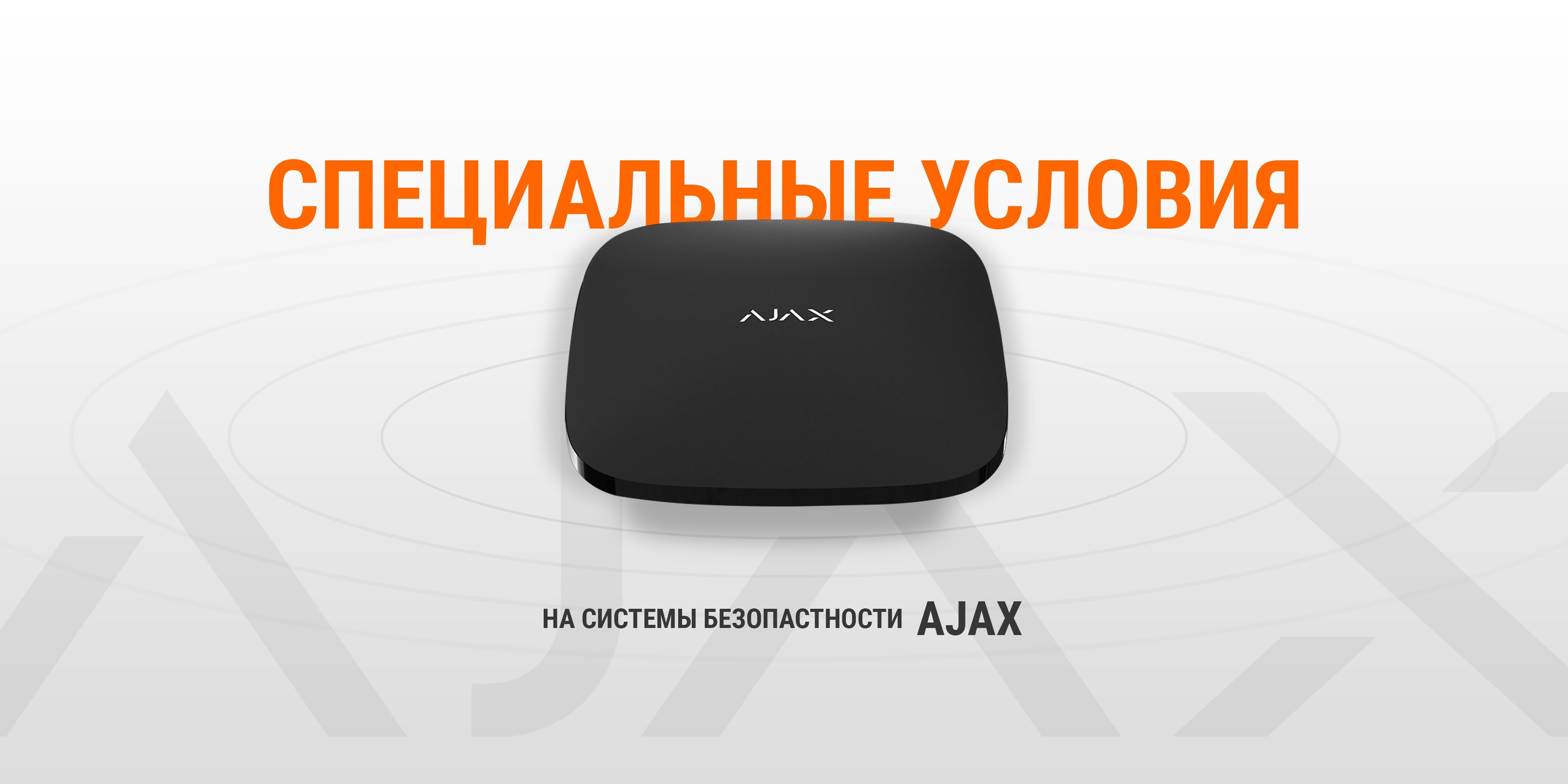 Standard One начинает сотрудничество с Ajax Systems