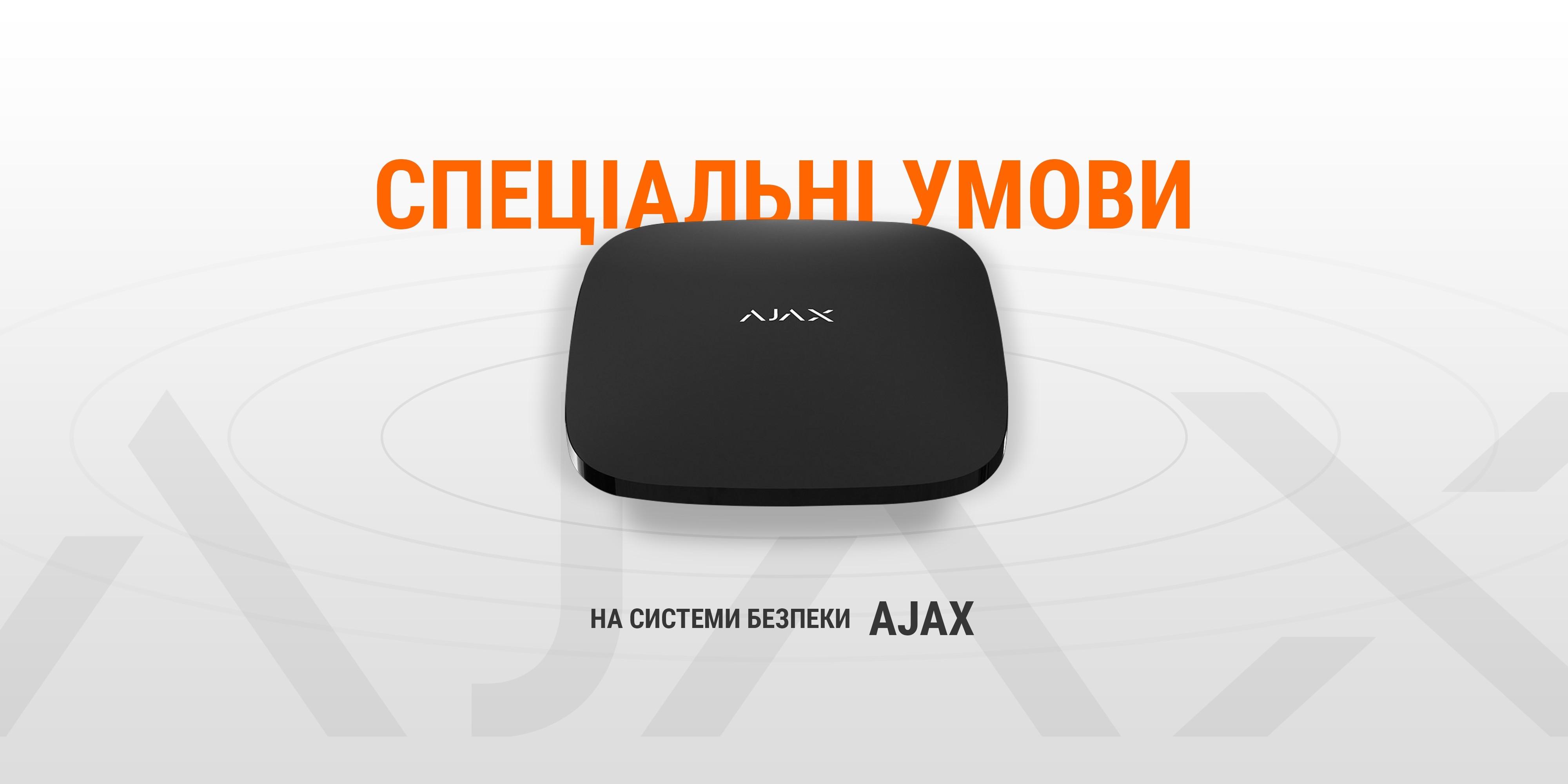 Standard One починає співпрацю з Ajax Systems