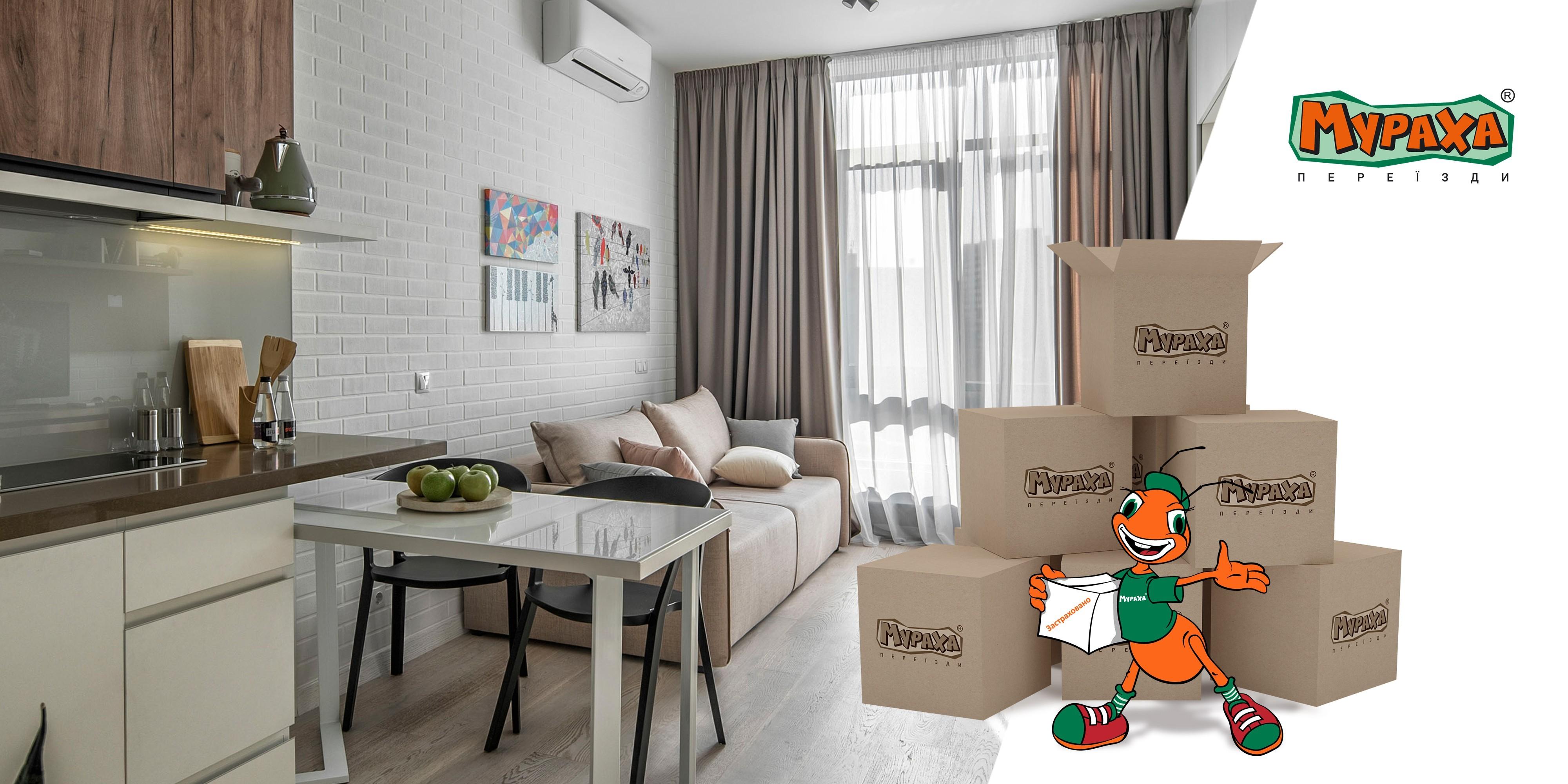 Як мешканцям S1 VDNG заощадити на переїзді