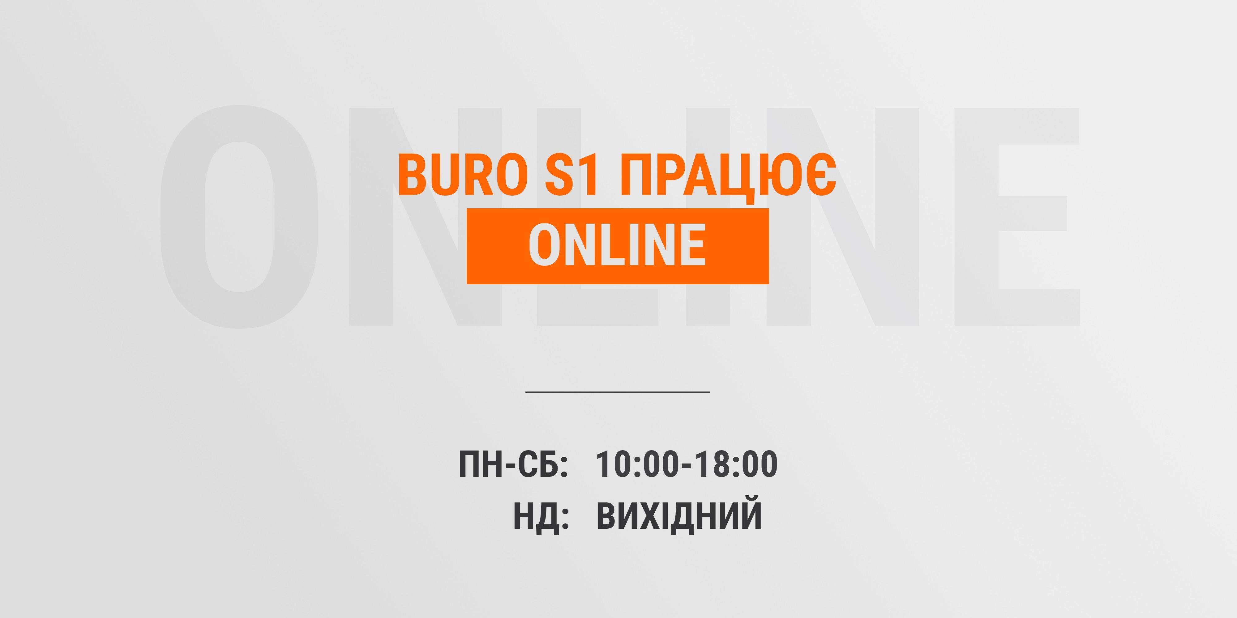 Buro S1 працює online